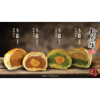 COMBO B – 混合口味小霸王 (Mix Flavour Of Mini Pastry) - 9 Pcs