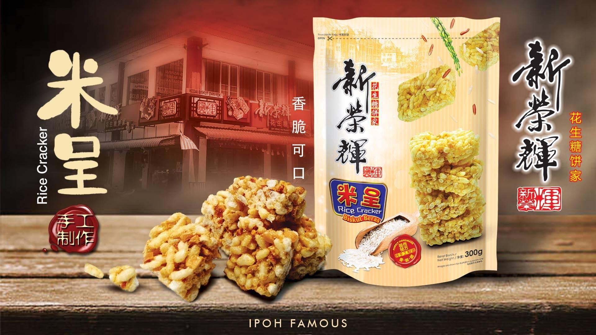 swf-rice-cracker